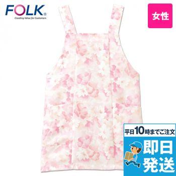 4100DP FOLK(フォーク) 介護 胸当てエプロン 女性用