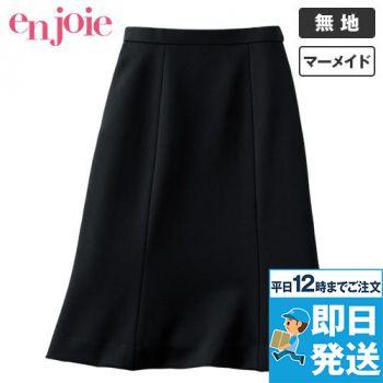 en joie(アンジョア) 56302 [春夏用]夏に適した清涼感ある素材のマーメイドスカート 無地 93-56302