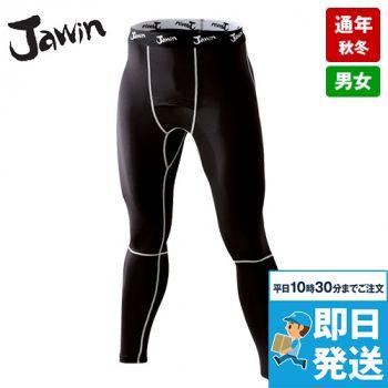 自重堂 52001 JAWIN 吸汗速乾ロングコンプレッションパンツ