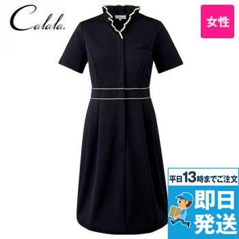 CL-0220 キャララ(Calala) ワンピース(女性用) スタンドカラー
