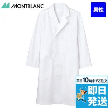 71-661 663 MONTBLANC 長袖ドクターコート(男性用)TT