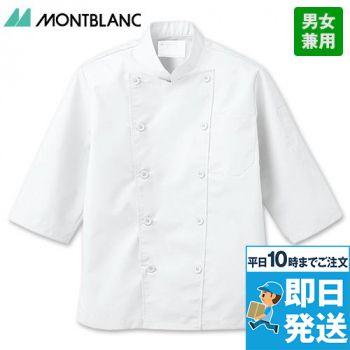 6-821 827 837 MONTBLANC コックコート/七分袖(男女兼用)