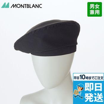9-950 951 952 953 954 955 956 957 958 959 960 MONTBLANC ベレー帽(男女兼用)