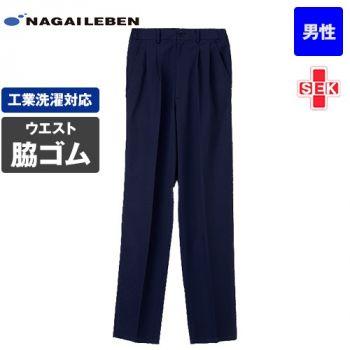 CD1633 ナガイレーベン(nagaileben) キャリアル パンツ(男性用)