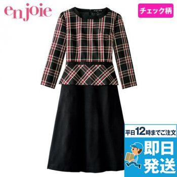 en joie(アンジョア) 61790 エレガントな美しいラインが際立つ上質ワンピース(女性用) チェック 93-61790