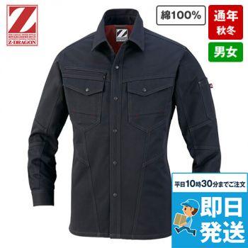 自重堂 71204 Z-DRAGON 綿100%長袖シャツ