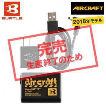 [在庫限り]バートル AC140 エアー