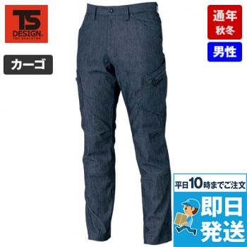 5314 TS DESIGN TS レイヤードツイル メンズカーゴパンツ(男女兼用)