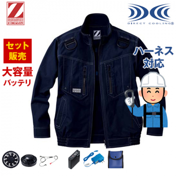 74110SET 自重堂Z-DRAGON 空調服 綿100% 長袖ブルゾン
