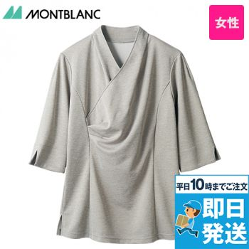 NDF2005 MONTBLANC カットソー/七分袖(女性用)