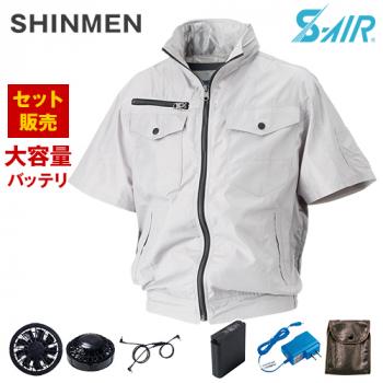 05811SET-K シンメン S-AIR フードインハーフジャケット(男性用)