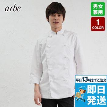 AS-6800 チトセ(アルベ) 七分袖コックコート(男女兼用)