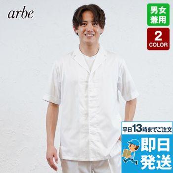 DN-6854 チトセ(アルベ) 半袖/白衣(男女兼用)
