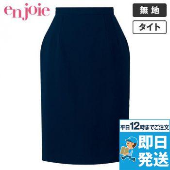 en joie(アンジョア) 56150 [春夏用]清涼感があり定番シルエットのタイトスカート 無地 93-56150