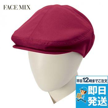 FA9656 FACEMIX ハンチング(男女兼用)