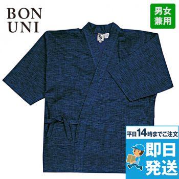 09541 BONUNI(ボストン商会) 作務衣上衣(男女兼用) 扱き染