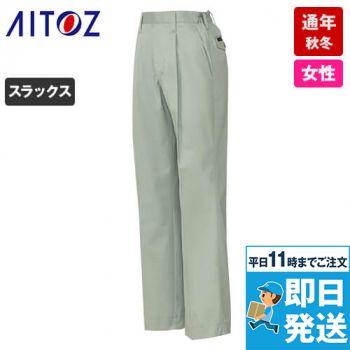 AZ3224 アイトス 帯電防止ツイル レディース スタイリッシュパンツ(1タック)(女性用)