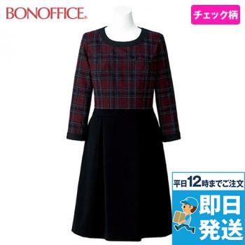 BONMAX LO5104 [通年]シャンテ ワンピース(女性用) タータンチェック柄 36-LO5104