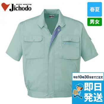 自重堂 44110 製品制電半袖ブルゾン(JIS T8118適合)