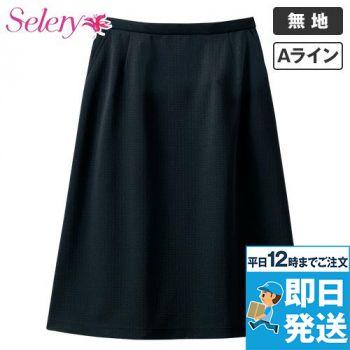 S-16500 SELERY(セロリー) ニットAラインスカート 99-S16500