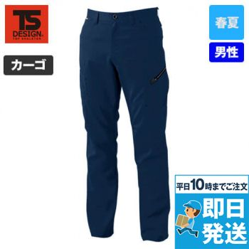 8104 TS DESIGN AIR ACTIVE [春夏用]メンズカーゴパンツ(男性用)