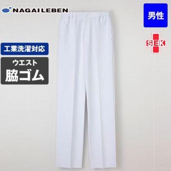 HO1903 ナガイレーベン(nagaileben) ホスパースタット パンツ(男性用)