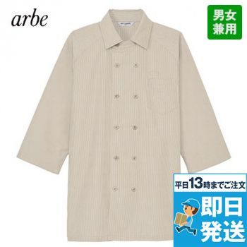 AS-8321 チトセ(アルベ) 七分袖/チェック柄コックシャツ(男女兼用)