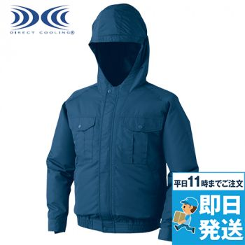 KU90810 [春夏用]空調服 長袖ブルゾン(フード付き) ポリ100%