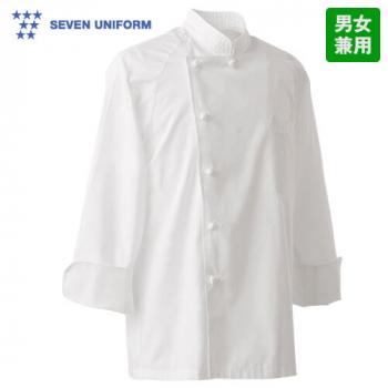 QA7346-0 セブンユニフォーム コックコート/長袖(男女兼用)
