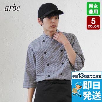AS-8523 チトセ(アルベ) 七分袖コックシャツ(男女兼用) チェック柄