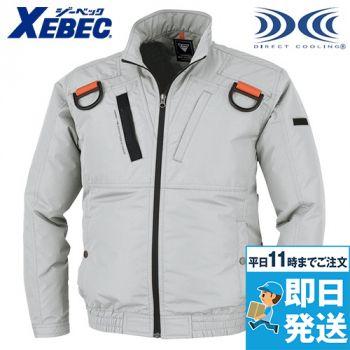 ジーベック XE98103 空調服 遮熱 ハーネス対応 長袖ブルゾン ポリ100%