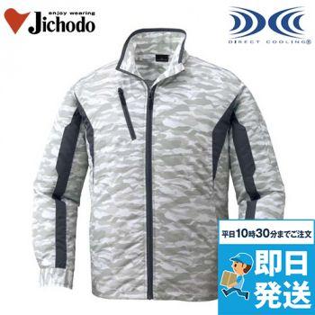 87060 自重堂 [春夏用]空調服 迷彩 長袖ジャケット ポリ100%