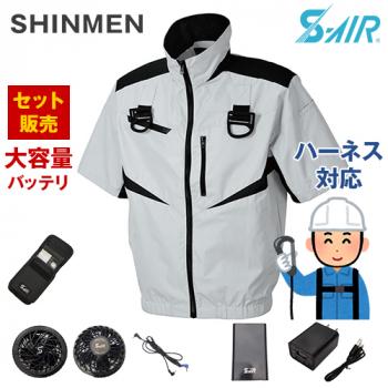 05951SET シンメン S-AIR
