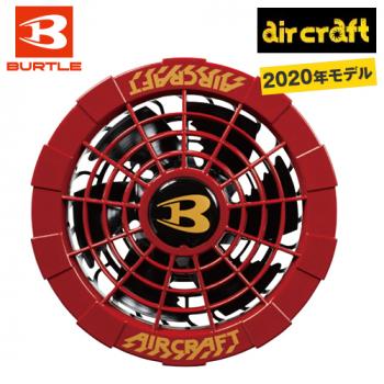 AC241 バートル エアークラフト[空調服] ファンユニット(限定カラー)