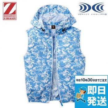 自重堂Z-DRAGON 74190 [春夏用]空調服 ベスト(フード付)