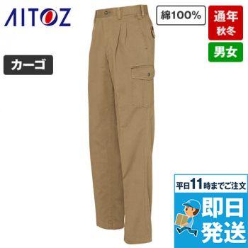 AZ6544 アイトス・AZITO 綿100%カーゴパンツ(2タック) 秋冬・通年