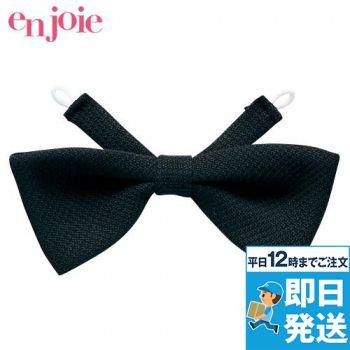 en joie(アンジョア) OP95 リボン