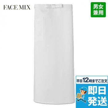 FK7133 FACEMIX 調理用ソムリエエプロン