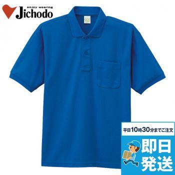 85254 自重堂 エコ製品制電半袖ポロシャツ(胸ポケット有り)(JIS T8118適合)