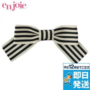 en joie(アンジョア) OP119 ブローチ 93-OP119