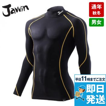 自重堂 52024 JAWIN 綿素材コンプレッション ハイネック(新庄モデル)