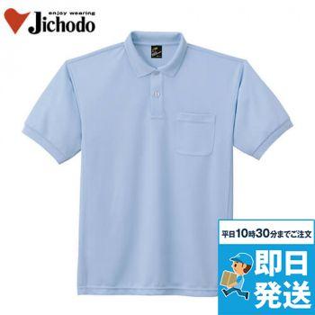 84984 自重堂 製品制電吸汗速乾半袖ポロシャツ(胸ポケット有り)(JIS T8118適合)