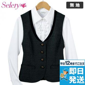 S-03860 03867 SELERY(セロリー) ベスト ツイード 99-S03860