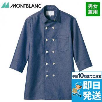 6-1111 1113 MONTBLANC 七分袖コックコート(男女兼用)