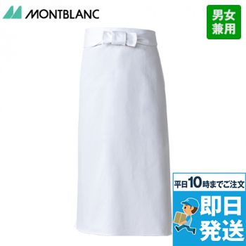 9-643 MONTBLANC 特大前掛(男女兼用)
