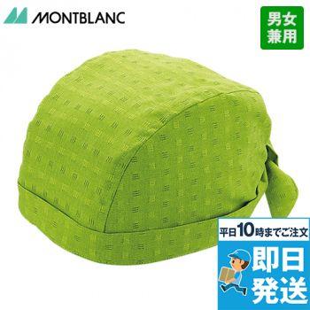 MC248 MC249 MC250 MONTBLANC 簡易バンダナ(男女兼用)