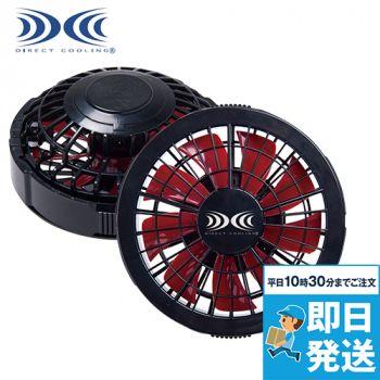 FAN2200BR 空調服 ワンタッチファン単品 クロ×アカ(2個)