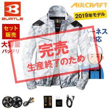 [在庫限り]AC1121PSET バートル エアークラフト[空調服]ハーネス対応 迷彩 長袖ブルゾン(男女兼用) ポリ100%