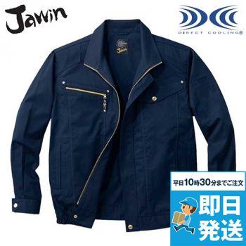 自重堂JAWIN 54020 [春夏用]空調服 制電 長袖ブルゾン