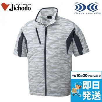 87070 自重堂 [春夏用]空調服 迷彩 半袖ジャケット ポリ100%